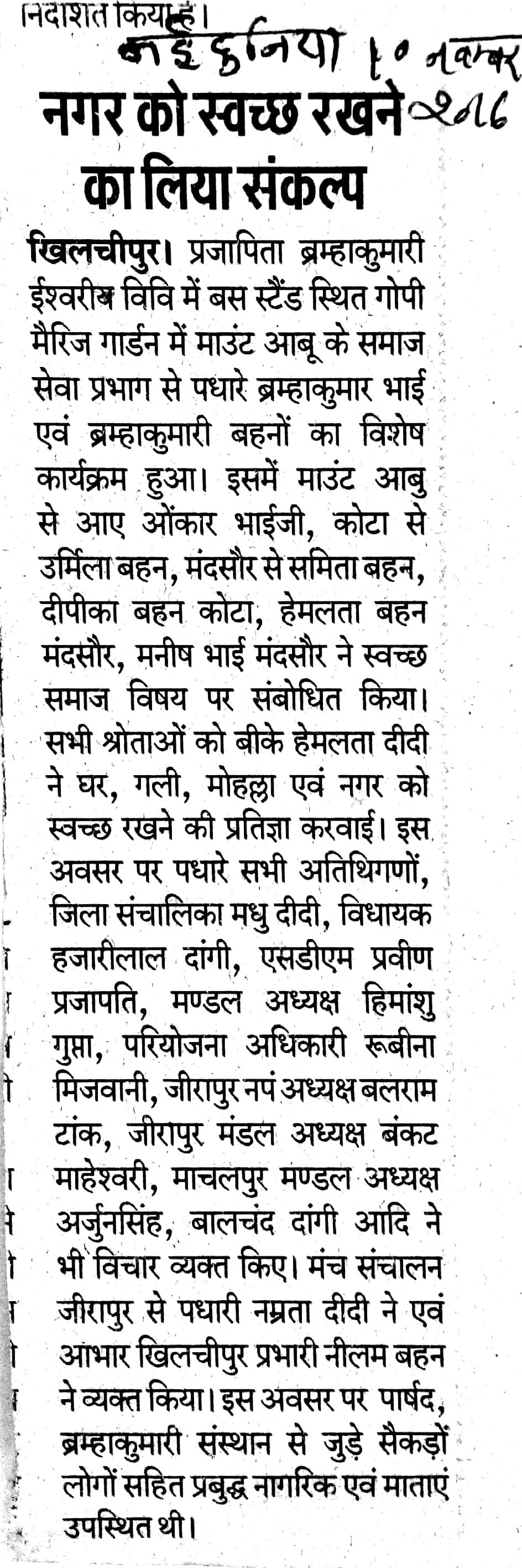 khilchipur 2016_2