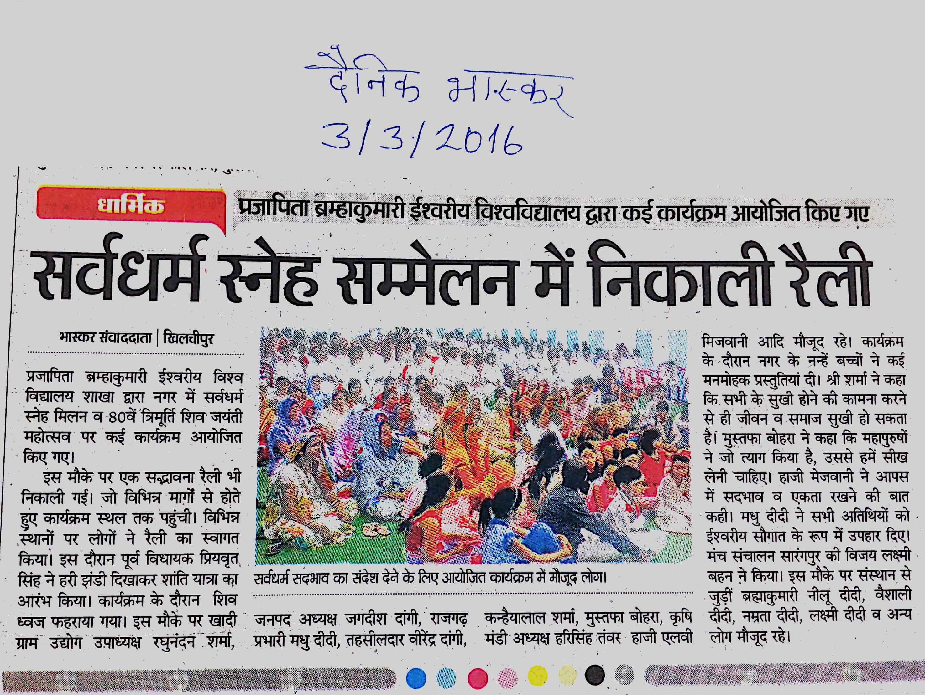 khilchipur 2016_8