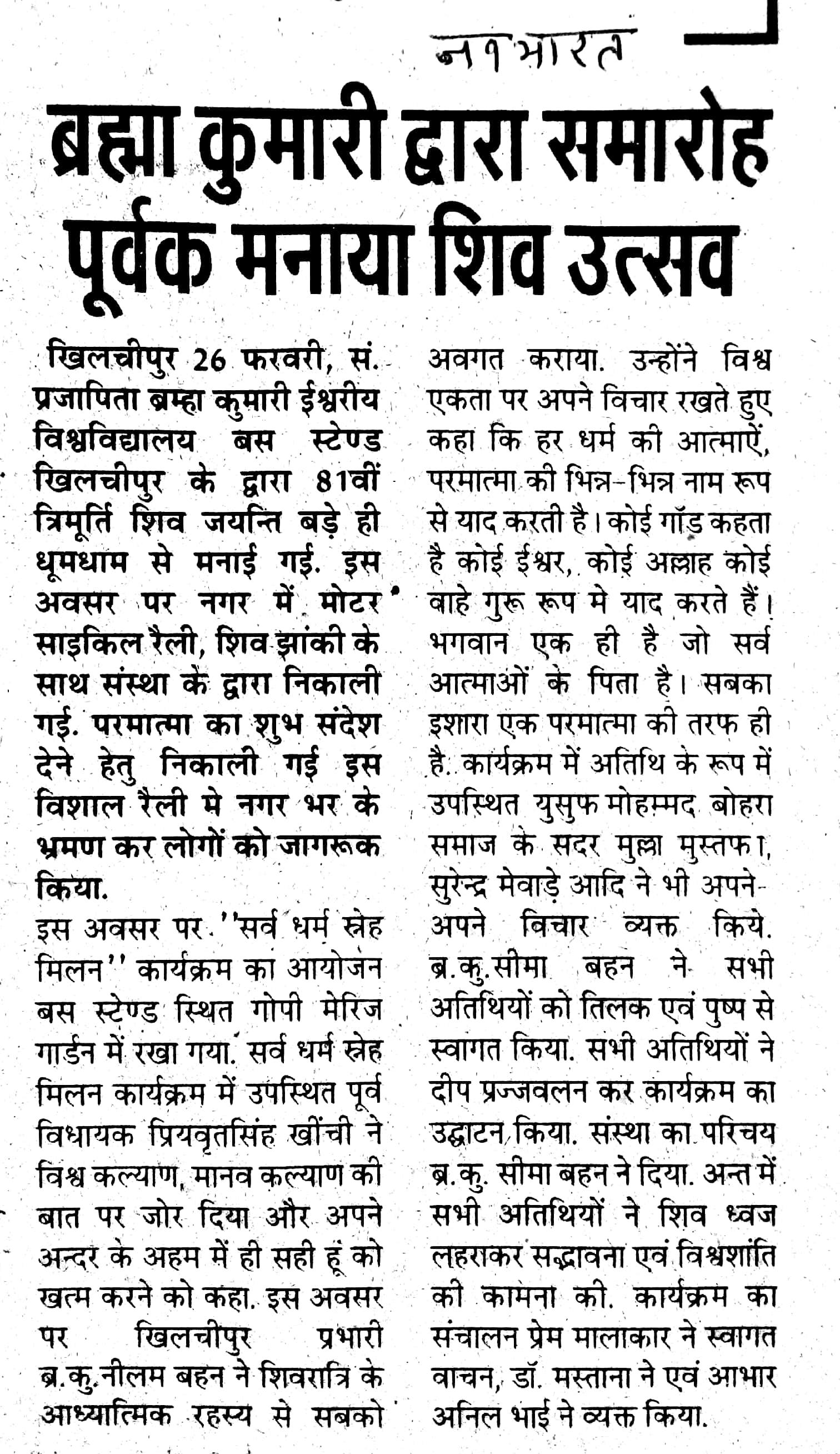 khilchipur 2017_1