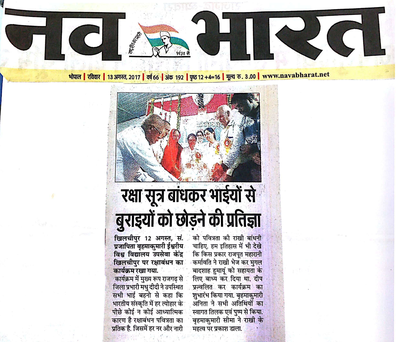 khilchipur 2017_10